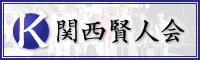 関西賢人会公式ホームページ