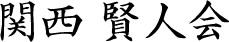 関西賢人会- 自己啓発を通じ心と能力の成長を導く会 -
